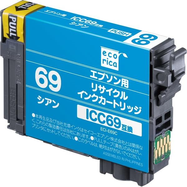 ECI-E69C [エプソン ICC69 互換 リサイクルインクカートリッジ シアン]