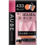 ぽんぽんチーク 433 オレンジ