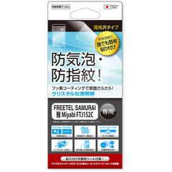FCS-FTJ152C [SAMURAI 雅 FTJ152C用 液晶保護フィルム 高光沢/防指紋/無気泡]