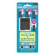 マルチACアダプタ [WiiU Game Pad/Wii U Pro コントローラー/Newニンテンドー3DS LL/Newニンテンドー3DS/スマートフォン用]