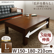 YS-64937 [3段階伸長式 天然木折れ脚エクステンションリビングテーブル PANOOR(パノール) Lサイズ(W150-210) ダークブラウン]