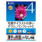 JP-ERV4NA4N [インクジェット両面印刷紙 薄手 A4 20枚]