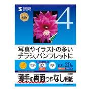 JP-ERV4NB5N [インクジェット用両面印刷紙 薄手 B5 20枚]