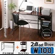 YS-16775 [シンプルスリムデザイン 収納付きパソコンデスクセット u-go.(ウーゴ)2点セットBタイプ(デスクW100+サイドワゴン)]