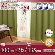 YS-14283 [防炎・1級遮光カーテン MINE(マイン) 幅100cm×2枚/135・150・178cm オリーブグリーン 幅100cm×2枚/丈135cm]