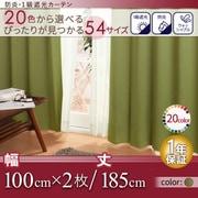 YS-14343 [防炎・1級遮光カーテン MINE(マイン) 幅100cm×2枚/185・190・195cm オリーブグリーン 幅100cm×2枚/丈185cm]
