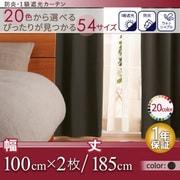 YS-14355 [防炎・1級遮光カーテン MINE(マイン) 幅100cm×2枚/185・190・195cm モカブラウン 幅100cm×2枚/丈185cm]