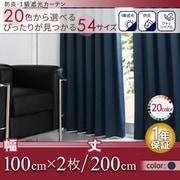 YS-14421 [防炎・1級遮光カーテン MINE(マイン) 幅100cm×2枚/200・205・210cm ミッドナイトブルー 幅100cm×2枚/丈200cm]