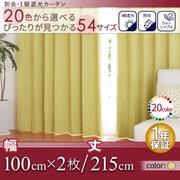 YS-14433 [防炎・1級遮光カーテン MINE(マイン) 幅100cm×2枚/215・220・225cm クリームイエロー 幅100cm×2枚/丈215cm]