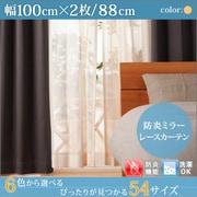 YS-14220 [防炎ミラーレースカーテン Mira(ミラ) 幅100cm×2枚/88・103・118cm オレンジ 幅100cm×2枚/丈88cm]