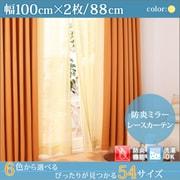 YS-14223 [防炎ミラーレースカーテン Mira(ミラ) 幅100cm×2枚/88・103・118cm イエロー 幅100cm×2枚/丈88cm]