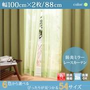 YS-14226 [防炎ミラーレースカーテン Mira(ミラ) 幅100cm×2枚/88・103・118cm グリーン 幅100cm×2枚/丈88cm]