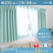 YS-14229 [防炎ミラーレースカーテン Mira(ミラ) 幅100cm×2枚/88・103・118cm ブルー 幅100cm×2枚/丈88cm]