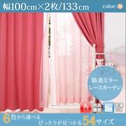 YS-14235 [防炎ミラーレースカーテン Mira(ミラ) 幅100cm×2枚/133・148・176cm ピンク 幅100cm×2枚/丈133cm]