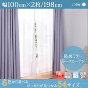 YS-15288 [防炎ミラーレースカーテン Mira(ミラ) 幅100cm×2枚/198・203・208cm ホワイト 幅100cm×2枚/丈198cm]