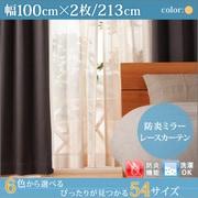 YS-15312 [防炎ミラーレースカーテン Mira(ミラ) 幅100cm×2枚/213・218・223cm オレンジ 幅100cm×2枚/丈213cm]