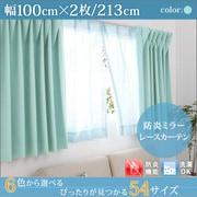 YS-15321 [防炎ミラーレースカーテン Mira(ミラ) 幅100cm×2枚/213・218・223cm ブルー 幅100cm×2枚/丈213cm]