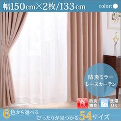 YS-15360 [防炎ミラーレースカーテン Mira(ミラ) 幅150cm×2枚/133・148・176cm ホワイト 幅150cm×2枚/丈133cm]