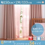 YS-15363 [防炎ミラーレースカーテン Mira(ミラ) 幅150cm×2枚/133・148・176cm ピンク 幅150cm×2枚/丈133cm]