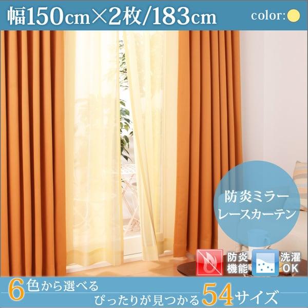 YS-15387 [防炎ミラーレースカーテン Mira(ミラ) 幅150cm×2枚/183・188・193cm イエロー 幅150cm×2枚/丈183cm]