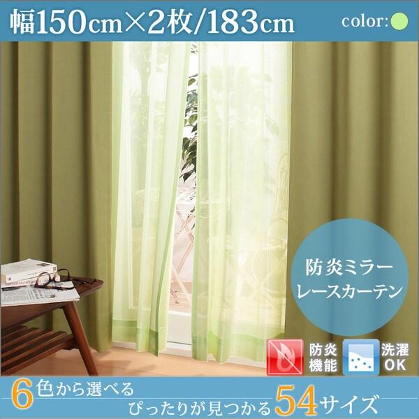 YS-15390 [防炎ミラーレースカーテン Mira(ミラ) 幅150cm×2枚/183・188・193cm グリーン 幅150cm×2枚/丈183cm]
