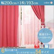 YS-15491 [防炎ミラーレースカーテン Mira(ミラ) 幅200cm×1枚/183・188・193cm ピンク 幅200cm×1枚/丈193cm]
