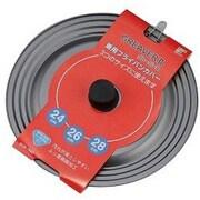 SGR-7860 [グレーバーII 兼用カバー 24/26/28cm用]