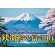 CL-386 [2016年カレンダー 銭湯絵の富士山]