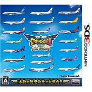 ぼくは航空管制官 エアポートヒーロー3D 関空ALLSTARS [3DSソフト]