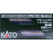 10-1315 [鉄道模型 クモハユニ64+クハ68400 飯田線 Nゲージ 2両セット]