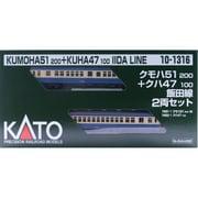 10-1316 [鉄道模型 クモハ51200+クハ47100 飯田線 Nゲージ 2両セット]