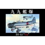 JB-2 [1/48 日本の戦闘機シリーズ No.2 九九式艦上爆撃機 一一型]