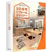3D住宅リフォームデザイナー 2 [Windows]