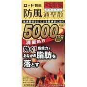 新・ロート防風通聖散錠満量 264錠 [第2類医薬品 漢方薬・生薬]