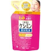 ケシミン密封乳液 つめかえ用 115ml [医薬部外品]