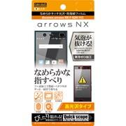 RT-ARH2F/C1 [arrows NX F-02H用 なめらかタッチ光沢・防指紋フィルム 高光沢タイプ]