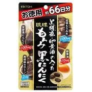 サプリメント 黒胡麻 卵黄油の入った琉球もろみ黒にんにく 徳用 300mg×198粒