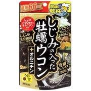 サプリメント しじみの入った牡蠣ウコン+オルニチン 264粒