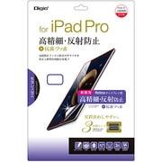 TBF-IPP15FLH [iPad Pro用液晶保護フィルム 高精細フッ素抗菌反射防止 気泡レス]