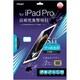 TBF-IPP15FPK5H [iPad Pro12.9インチ用液晶保護フィルム フッ素光沢 5H 衝撃吸収 気泡レス]