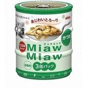 MiawMiawミニ3P かつお [キャットフード ウェットフード 缶]