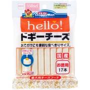 hello!ドギーチーズ お徳用 17本 [ドッグフード おやつ]