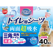 天然消臭トイレ用シーツ 40枚 [トイレ 消臭 うさぎ ウサギ 兎 小動物]
