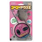 ゴーゴーマウス2 [猫 おもちゃ ねずみ ラジコン]