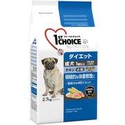 ファーストチョイス 成犬 ダイエット 小粒 2.7kg [1歳以上 去勢・避妊した愛犬に]