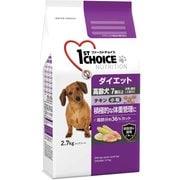 ファーストチョイス 高齢犬 ダイエット 小粒 チキン 2.7kg [7歳以上 去勢・避妊した愛犬に]