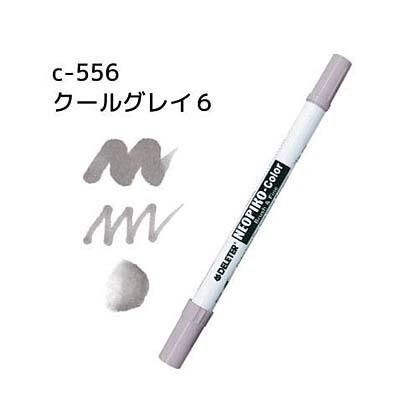 311-6556 [ネオピコカラー C-556 クールグレイ 6]