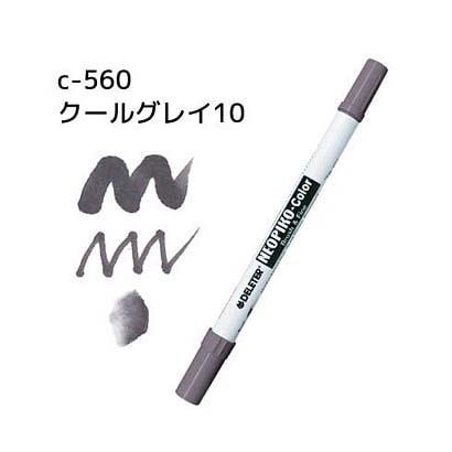 311-6560 [ネオピコカラー C-560 クールグレイ 10]