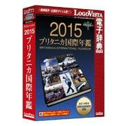 2015 ブリタニカ国際年鑑 [Win&Macソフト]