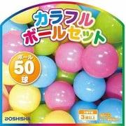 ボールハウス用 ボール50球